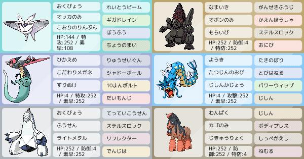 剣 盾 モスノウ ポケモン